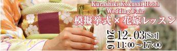Kurashiki Kokusai Hotel Wedding Fair 模擬挙式×花嫁レッスン
